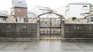 尼崎市東墓地崇徳院霊園の墓地内写真