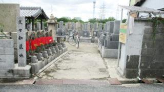 尼崎市久々知墓地の墓地写真