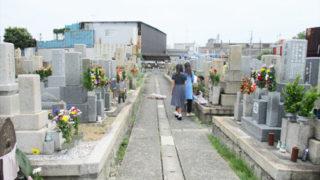 尼崎市西・元浜・大浜・丸嶋共同墓地の写真