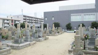 尼崎市稲葉荘共同墓地の写真