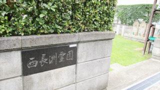 尼崎市西長洲霊園の写真