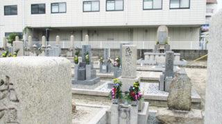 尼崎市常吉霊苑の霊園写真
