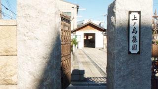 尼崎 上ノ島墓園のお墓