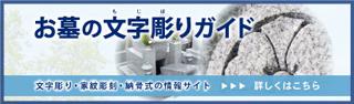 尼崎市内の追加彫刻・文字彫りガイド
