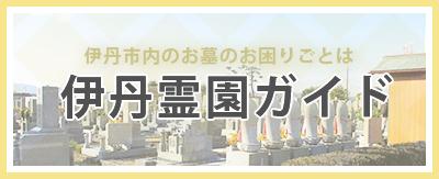 尼崎市以外の墓地霊園も対応できます、伊丹霊園ガイド