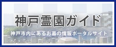 尼崎市以外の墓地霊園も対応できます、神戸霊園ガイド