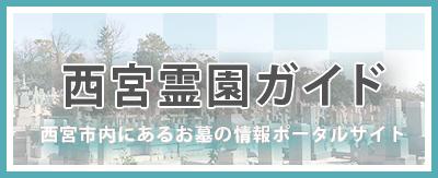 尼崎市以外の墓地霊園も対応できます、西宮霊園ガイド