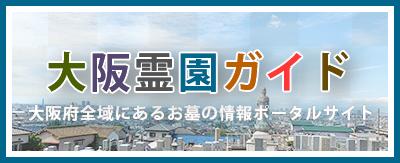 尼崎市以外の墓地霊園も対応できます、大阪霊園ガイド