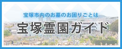 尼崎市以外の墓地霊園も対応できます、宝塚霊園ガイド