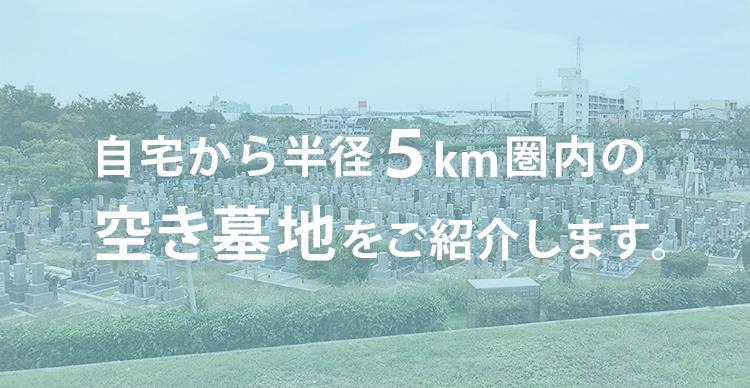ご自宅から半径5km圏内の空き墓地をご紹介 尼崎霊園ガイド