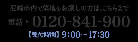 公式尼崎霊園ガイド問い合わせ