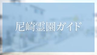 尼崎市内にあるお墓、霊園墓地 東武庫墓地