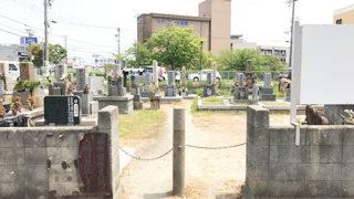 尼崎市大西墓地の霊園写真